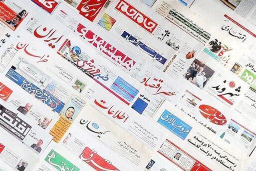 26 شهریور ، تیتر یک روزنامه های صبح ایران