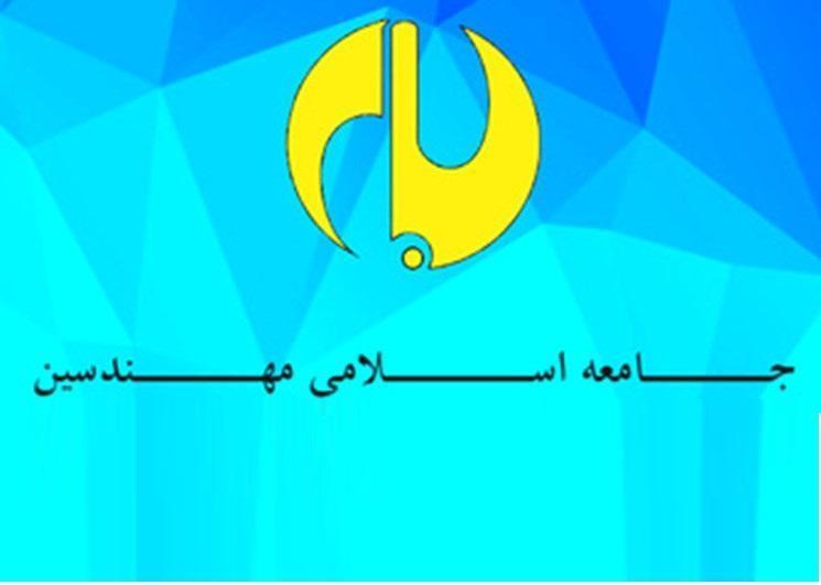 چهاردهمین مجمع دوسالانه جامعه اسلامی مهندسین به صورت مجازی برگزار می گردد