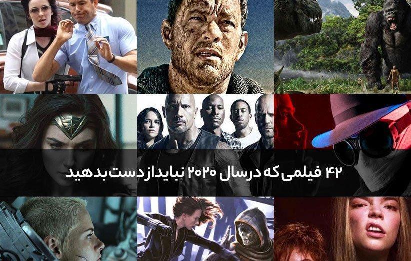 42 فیلمی که در سال 2020 نباید از دست دهید