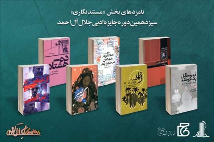 نامزدهای بخش مستندنگاری جایزه ادبی جلال آل احمد معرفی شدند