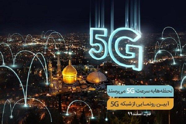 پنجمین سایت 5G همراه اول فردا در قم افتتاح می گردد