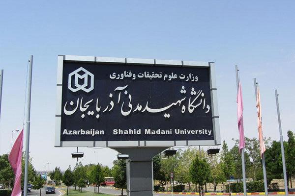 زمان ثبت نام دوره های مهارتی دانشگاه شهید مدنی آذربایجان اعلام شد خبرنگاران