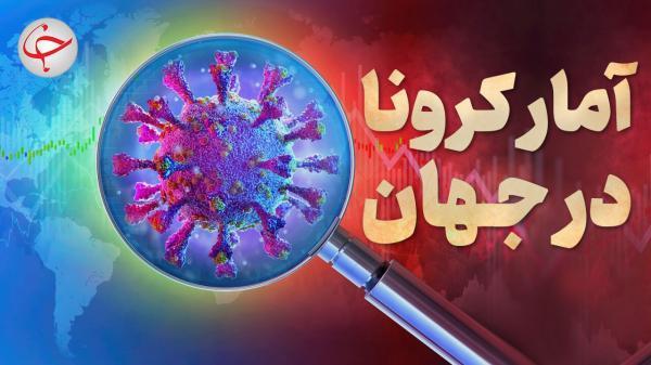آخرین آمار کرونا در جهان؛ ایران نهمین کشور جهان از نظر تعداد مبتلایان