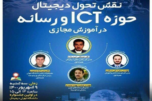 برگزاری نشست نقش تحول دیجیتال حوزه ICT و رسانه در آموزش مجازی